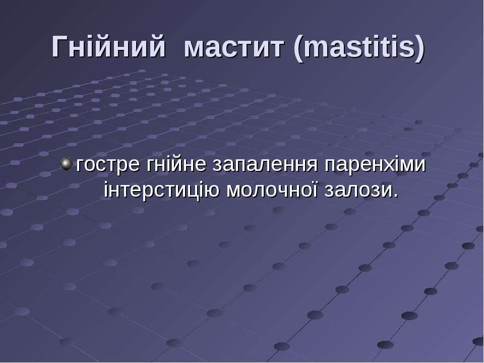 Гнійний мастит (mastitis) гостре гнійне запалення паренхіми інтерстицію молоч...
