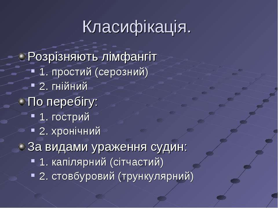 Класифікація. Розрізняють лімфангіт 1. простий (серозний) 2. гнійний По переб...