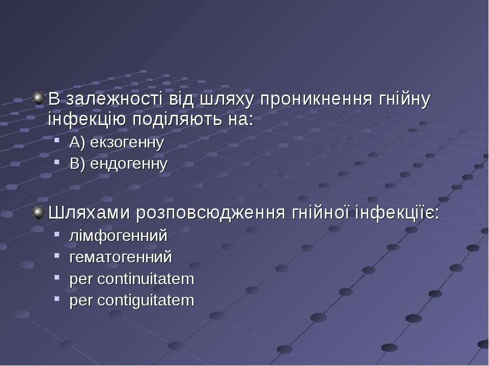 В залежності від шляху проникнення гнійну інфекцію поділяють на: А) екзогенну...