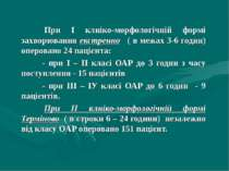 При І клніко-морфологічній формі захворювання екстренно ( в межах 3-6 годин) ...