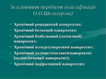 За клiнiчним перебiгом (класифiкацiя О.О.Шелагурова) Хронiчний рецидивний пан...