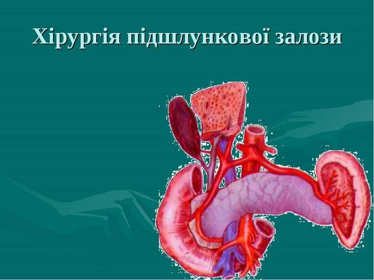Хірургія підшлункової залози
