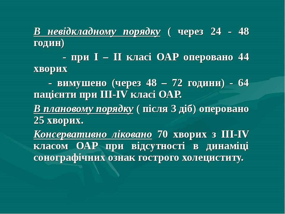 В невідкладному порядку ( через 24 - 48 годин) - при І – ІІ класі ОАР оперова...