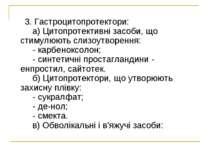 3. Гастроцитопротектори: а) Цитопротективні засоби, що стимулюють слизоу...