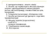 4. препарати вісмуту - вікалін, вікаїр. 5. Засоби, що нормалізують моторну...