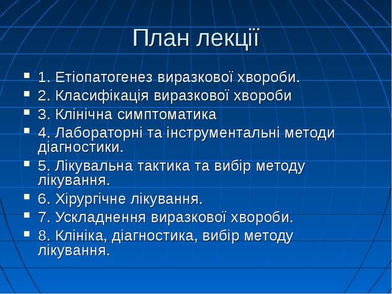 План лекції 1. Етіопатогенез виразкової хвороби. 2. Класифікація виразкової х...