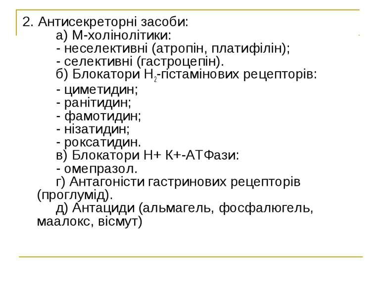 2. Антисекреторні засоби: а) М-холінолітики: - неселективні (атропі...