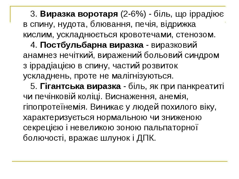 3. Виразка воротаря (2-6%) - біль, що iррадiює в спину, нудота, блювання, печ...