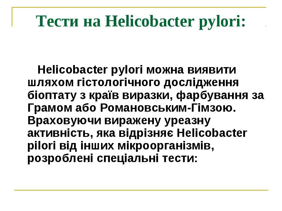 Тести на Helicobacter pуlori: Helicobacter pуlori можна виявити шляхом гіс...