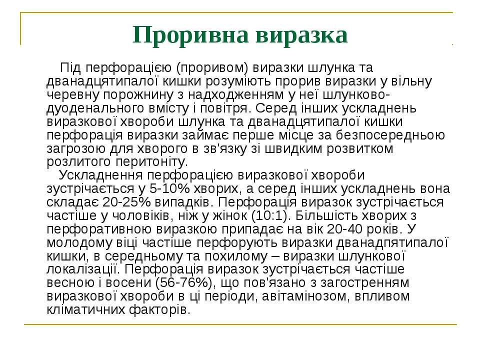 Проривна виразка  Під перфорацією (проривом) виразки шлунка та дванадцятип...