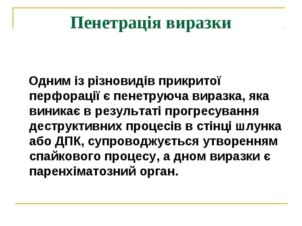 Пенетрація виразки Одним із різновидів прикритої перфорації є пенетруюча вир...
