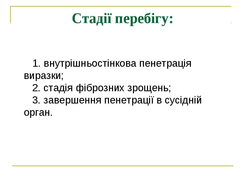 Стадії перебігу:  1. внутрішньостінкова пенетрація виразки; 2. стадія ...