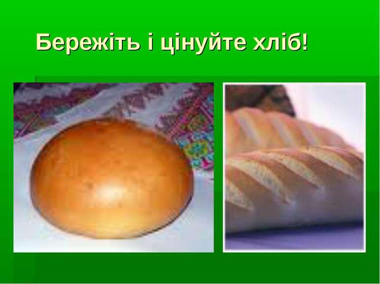Бережіть і цінуйте хліб!