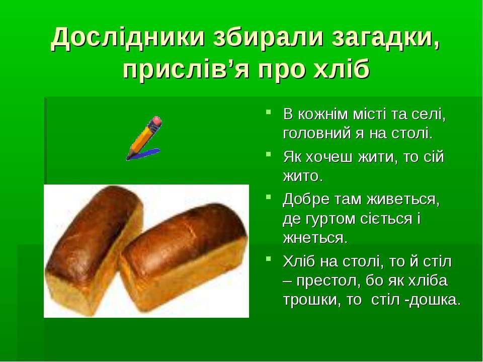 Дослідники збирали загадки, прислів'я про хліб В кожнім місті та селі, головн...