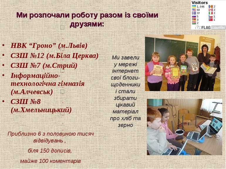 """Ми розпочали роботу разом із своїми друзями: НВК """"Гроно"""" (м.Львів) СЗШ №12 (м..."""