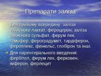 Препарати заліза Для прийому всередину: заліза закисного лактат, фероцерон, з...