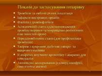 Покази до застосування гепарину Тромбози та емболії різної локалізації Інфарк...