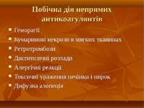 Побічна дія непрямих антикоагулянтів Геморагії Кумаринові некрози в мягких тк...