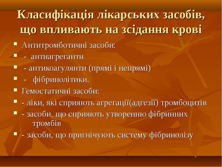 Класифікація лікарських засобів, що впливають на зсідання крові Антитромботич...