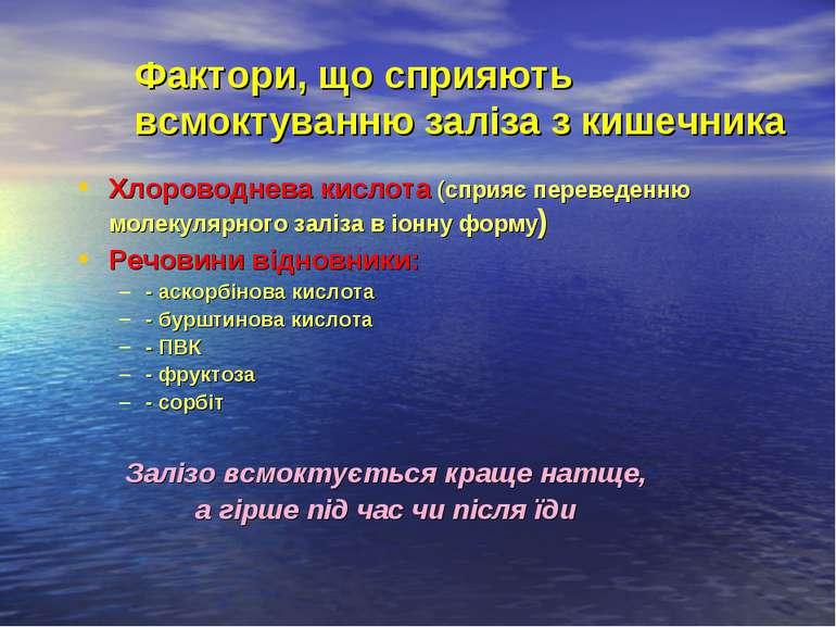 Фактори, що сприяють всмоктуванню заліза з кишечника Хлороводнева кислота (сп...