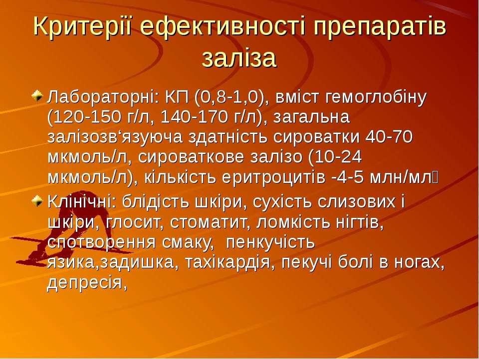 Критерії ефективності препаратів заліза Лабораторні: КП (0,8-1,0), вміст гемо...