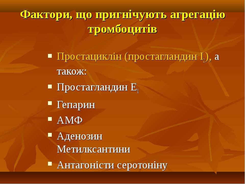 Фактори, що пригнічують агрегацію тромбоцитів Простациклін (простагландин І2)...