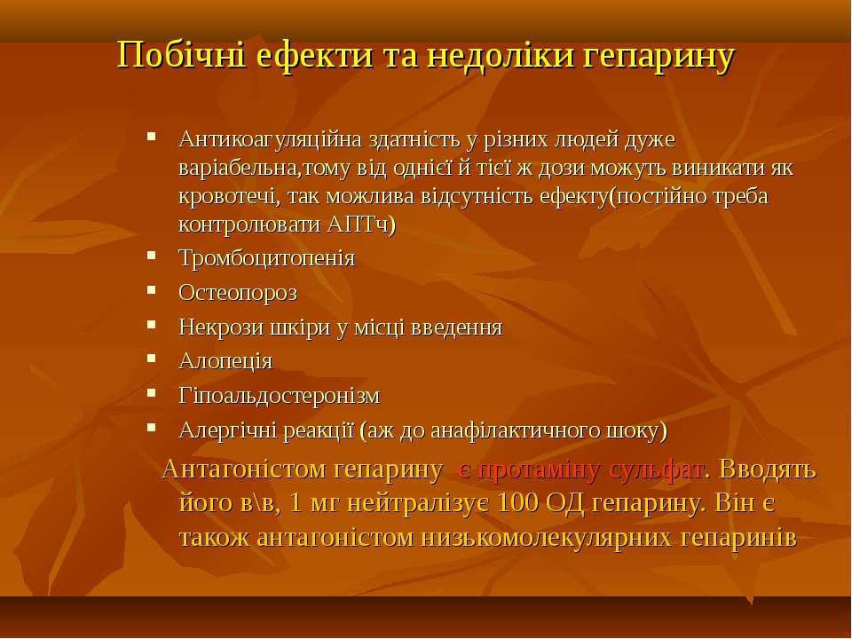 Побічні ефекти та недоліки гепарину Антикоагуляційна здатність у різних людей...