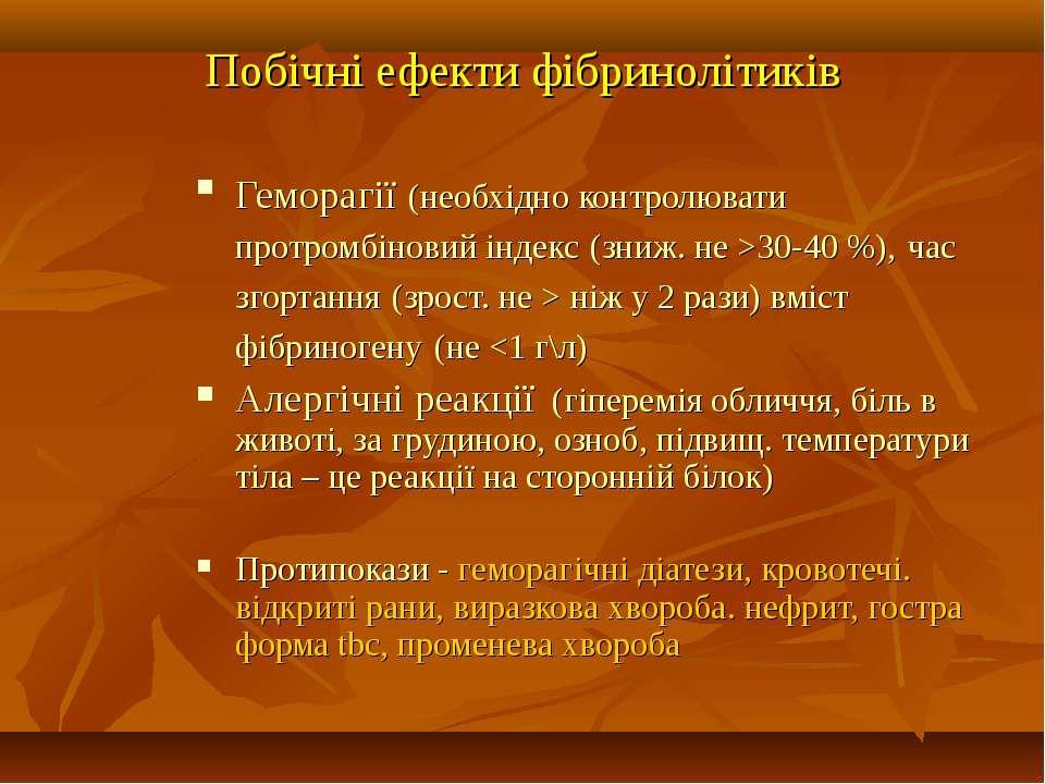 Побічні ефекти фібринолітиків Геморагії (необхідно контролювати протромбінови...