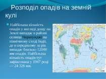 Розподіл опадів на земній кулі Найбільша кількість опадів у вигляді дощу на З...