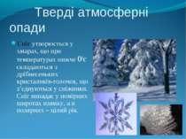 Тверді атмосферні опади Сніг утворюється у хмарах, що при температурах нижче ...