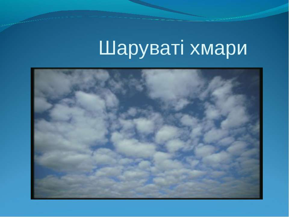 Шаруваті хмари