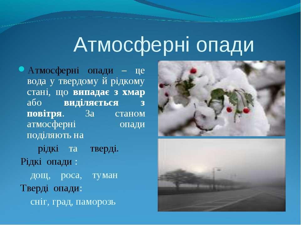 Атмосферні опади Атмосферні опади – це вода у твердому й рідкому стані, що ви...