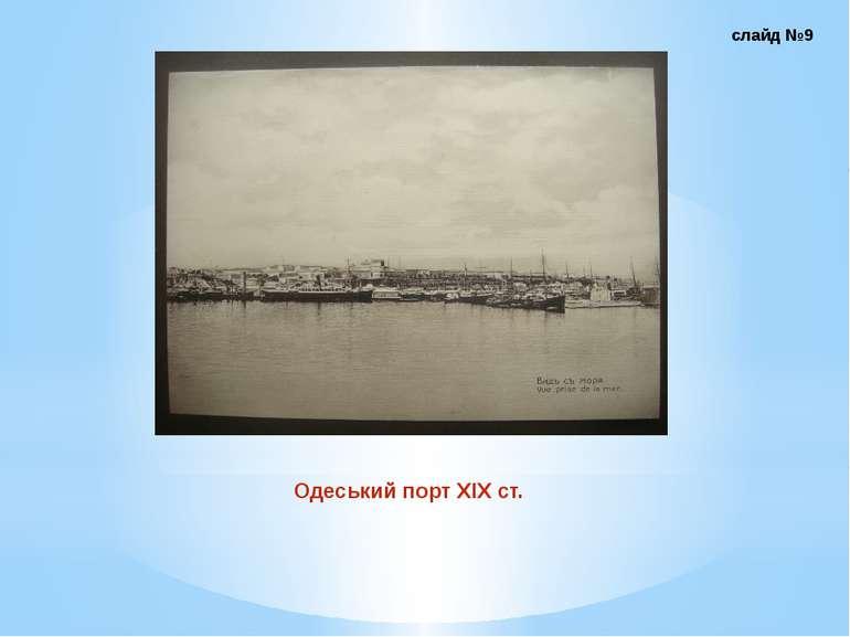 Одеський порт ХІХ ст. слайд №9