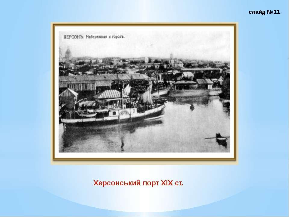 Херсонський порт ХІХ ст. слайд №11