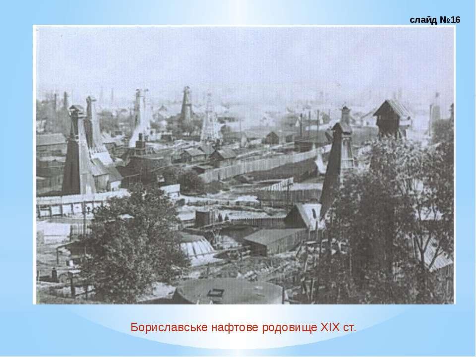 Бориславське нафтове родовище ХІХ ст. слайд №16