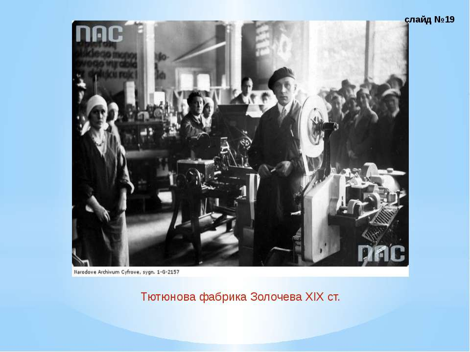 Тютюнова фабрика Золочева ХІХ ст. слайд №19