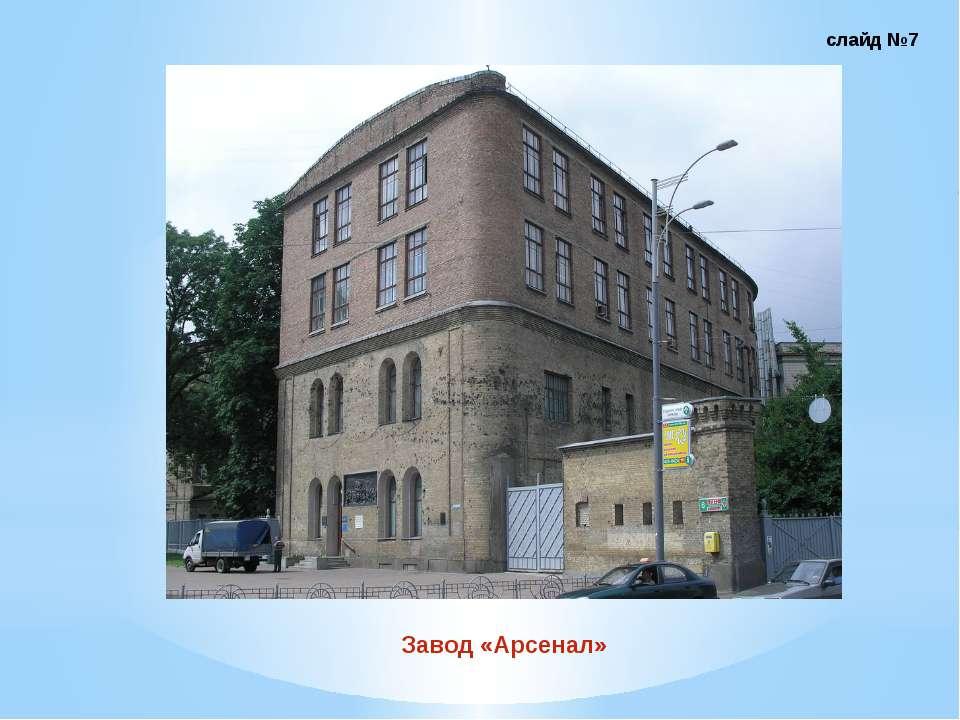 Завод «Арсенал» слайд №7