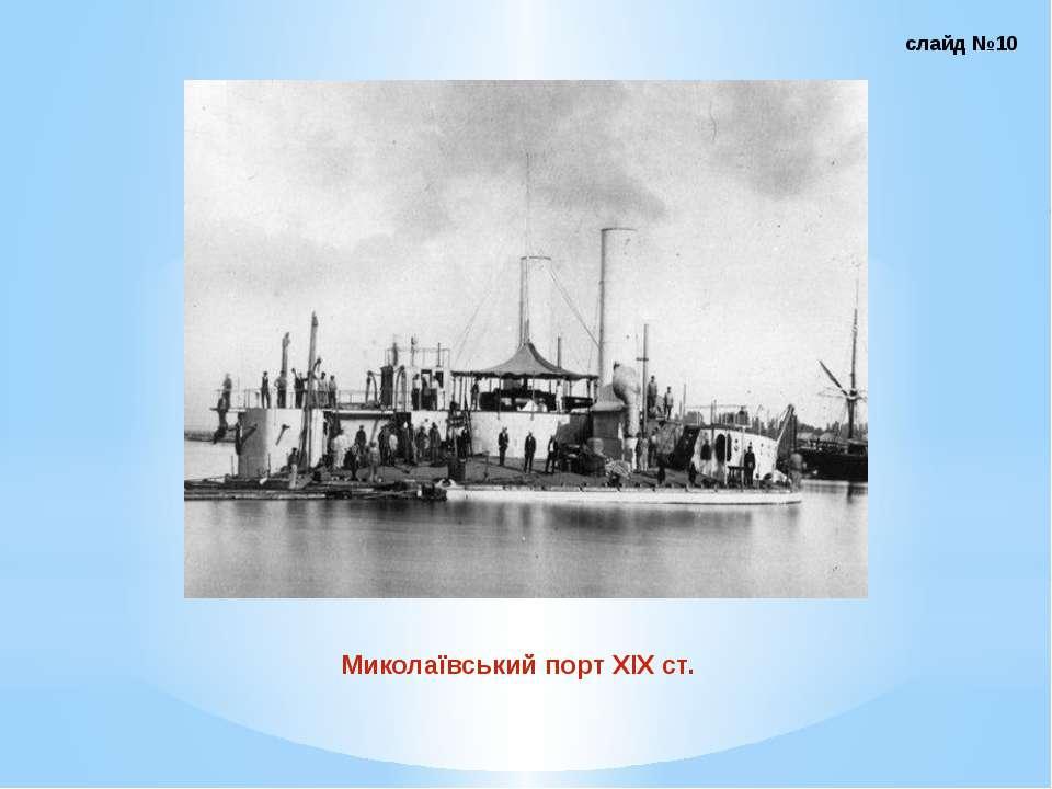 Миколаївський порт ХІХ ст. слайд №10