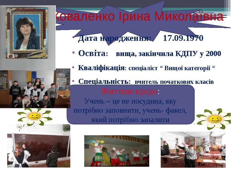 Коваленко Ірина Миколаївна Дата народження: 17.09.1970 Освіта: вища, закінчил...