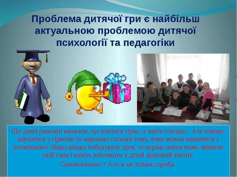 Проблема дитячої гри є найбільш актуальною проблемою дитячої психології та пе...