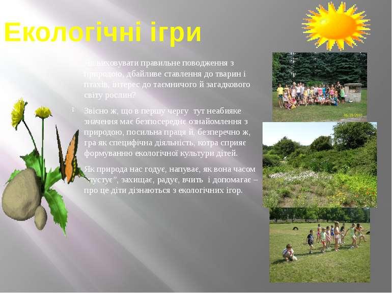 Екологічні ігри Як виховувати правильне поводження з природою, дбайливе ставл...