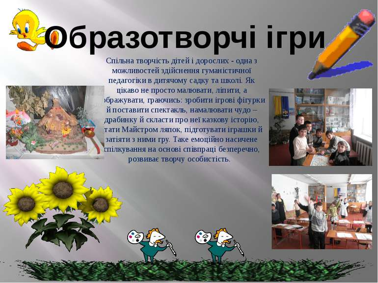 Образотворчі ігри Спільна творчість дітей і дорослих - одна з можливостей зді...