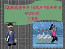 Додавання і віднімання в межах 1000