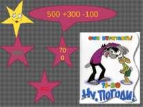 500 +300 -100 600 400 700