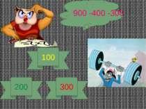 900 -400 -300 100 300 200