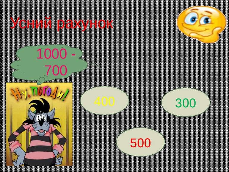 Усний рахунок 1000 - 700 400 500 300