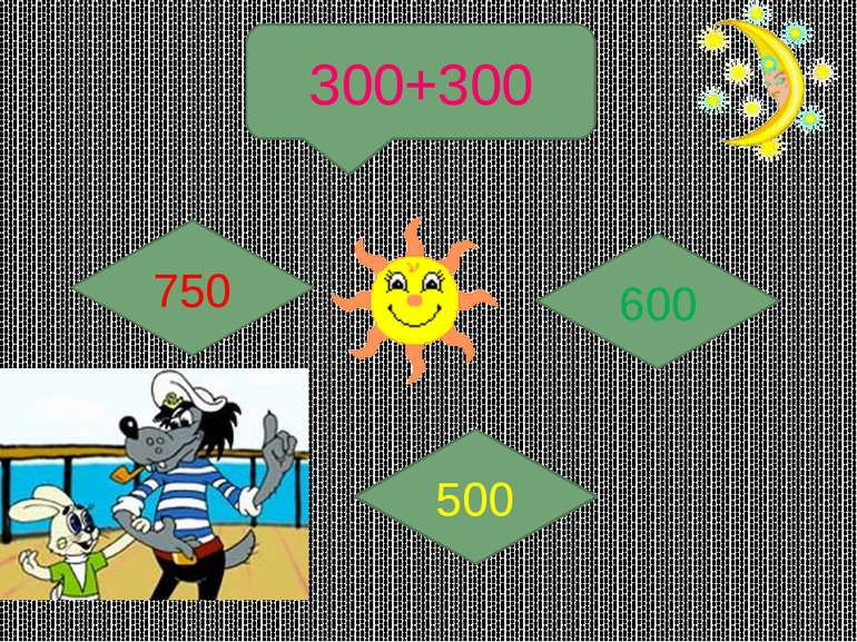 750 300+300 500 600