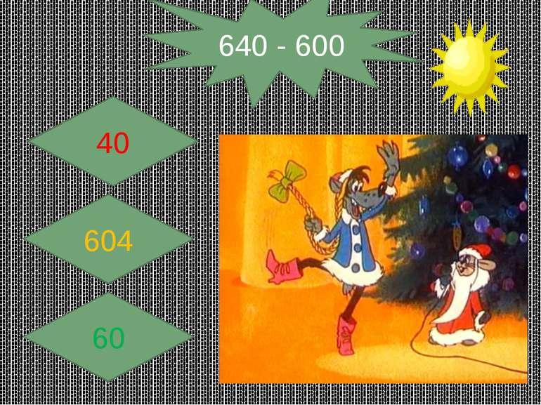 640 - 600 40 60 604