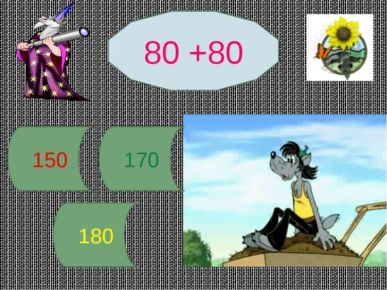 80 +80 150 180 170