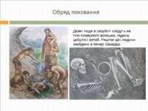 Обряд поховання Давні люди в скорботі кладуть на тіло померлого волошки, гадю...